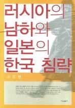 러시아의 남하와 일본의 한국 침략