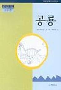 공룡(2수준)(유치원교육과정2000에 기초한 생활주제 교육계획)