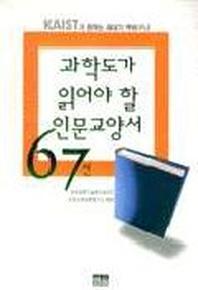 과학도가 읽어야 할 인문교양서 67선-83선으로바뀜