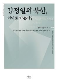 김정일의 북한 어디로 가는가?