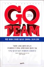 GO TEAM(고팀)