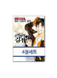탐정 김전일 애장판 단편집 세트