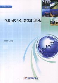 해외 철도사업 동향과 시사점