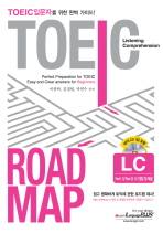 TOEIC ROAD MAP LC