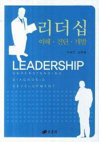리더십: 이해 진단 개발
