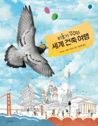 비둘기 꾸꾸의 세계 건축 여행
