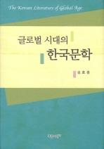 글로벌 시대의 한국문학