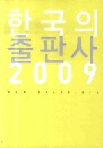 한국의 출판사. 2009