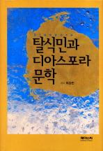 탈식민과 디아스포라 문학