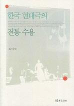 한국 현대극의 전통 수용