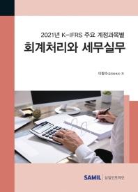 K-IFRS 주요 계정과목별 회계처리와 세무실무(2021)