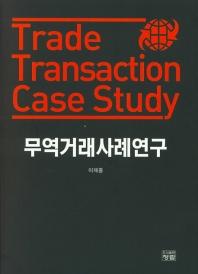 무역거래 사례연구