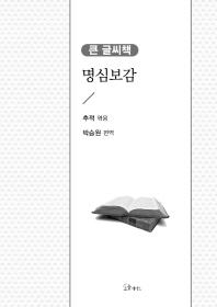 명심보감(큰 글씨책)