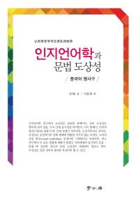 인지언어학과 문법 도상성