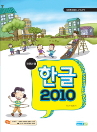 한글2010(전문과정)