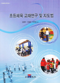 초등체육 교재연구 및 지도법