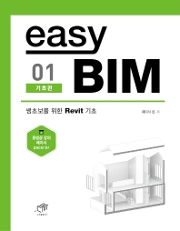easy BIM. 01: 기초편