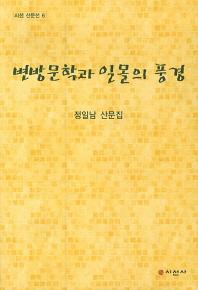 변방문학과 일몰의 풍경