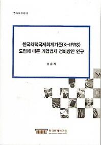 한국채택국제회계기준(K-IFRS)도입에 따른 기업법제 정비방안 연구