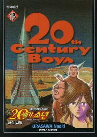 20세기 소년. 13