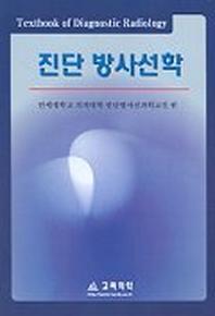 진단 방사선학