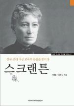 스크랜튼: 한국 근대 여성 교육의 등불을 밝히다