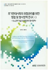 후기현대사회의 위험관리를 위한 형법 및 형사정책연구. 1: 나노공학기술과 위험관리 형사정책