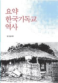 요약 한국기독교 역사