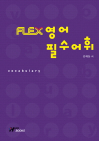 FLEX 영어 필수어휘