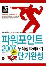 파워포인트 2007 무작정 따라하기 단기완성