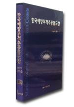 한국해양무척추동물도감