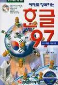 한글 97 815특별판