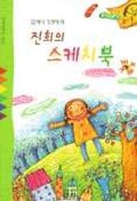 진희의 스케치북(산하 어린이 103)
