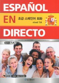 초급 스페인어 회화 nivel 1A