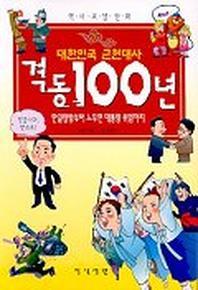 대한민국 근현대사 격동 100년