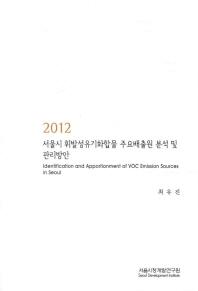서울시 휘발성유기화합물 주요배출원 분석 및 관리방안(2012)