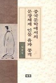 중국문학에서의 문장체제 인물 유파 풍격