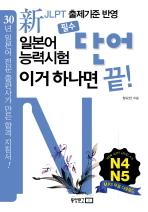 신 일본어능력시험 필수단어 이거 하나면 끝(N4 N5)