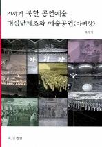 21세기 북한 공연예술 대집단체조와 예술공연 아리랑