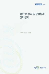 북한 여성의 일상생활과 젠더정치