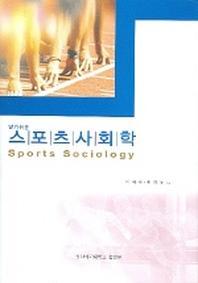스포츠 사회학 (알기쉬운)