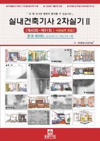 실내건축기사 2차 실기. 2(제40회~제91회/시공실무포함