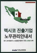 멕시코 진출기업 노무관리안내서