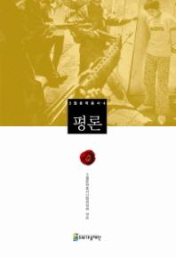 5월문학총서. 4: 평론