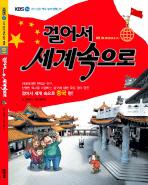 KBS 1TV 걸어서 세계속으로: 중국편