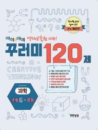 아이앤아이 꾸러미 120제 과학(초등6-중등)