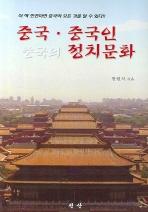 중국 중국인 중국의 정치문화