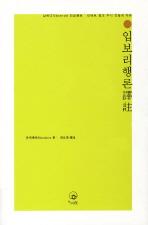 입보리행론 역주