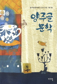 양주골 문학(제7집)(2013)