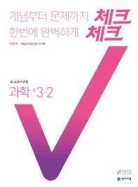 체크체크 과학 중 3-2(2021)
